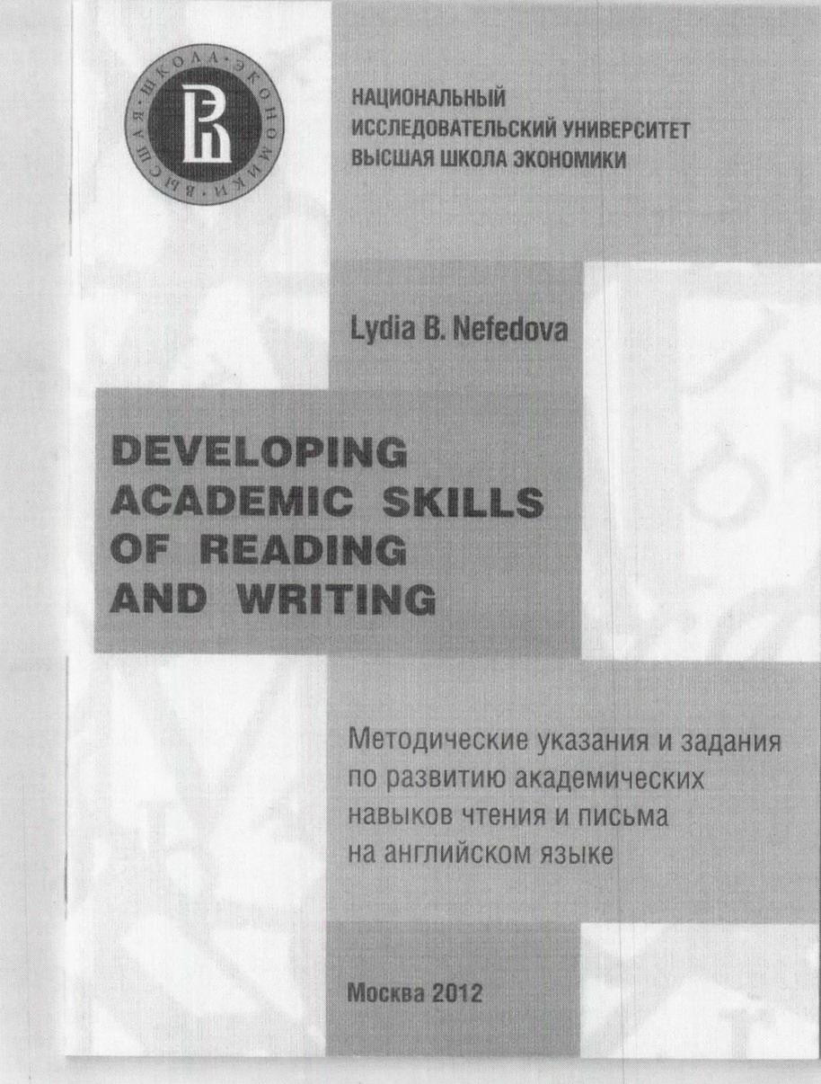 Developing Academic Skills of Reading and Writing. Методические указания и задания по развитию академических навыков чтения и письма на английском языке