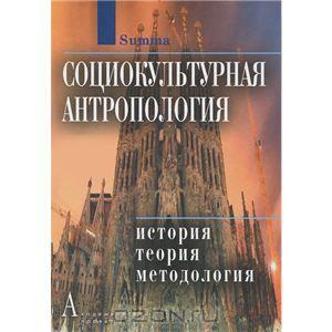 Социокультурная антропология: История, теория и методология: Энциклопедический словарь
