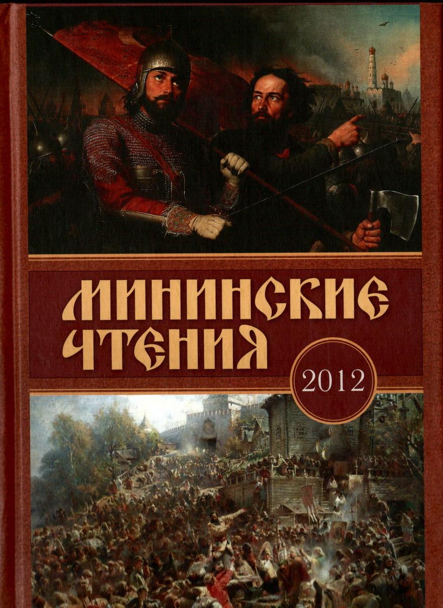 Новгородские служилые люди в лагере Сигизмунда III под Смоленском