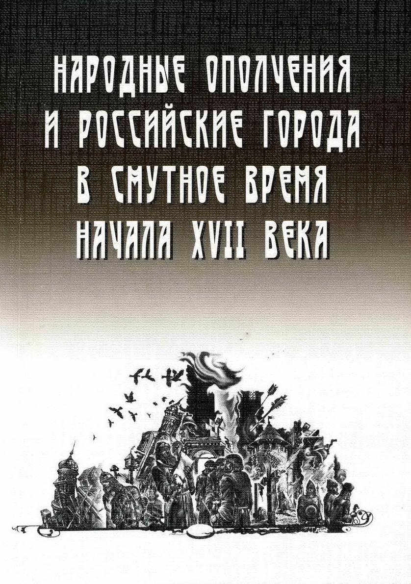 О «народных движениях» в Новгородской земле