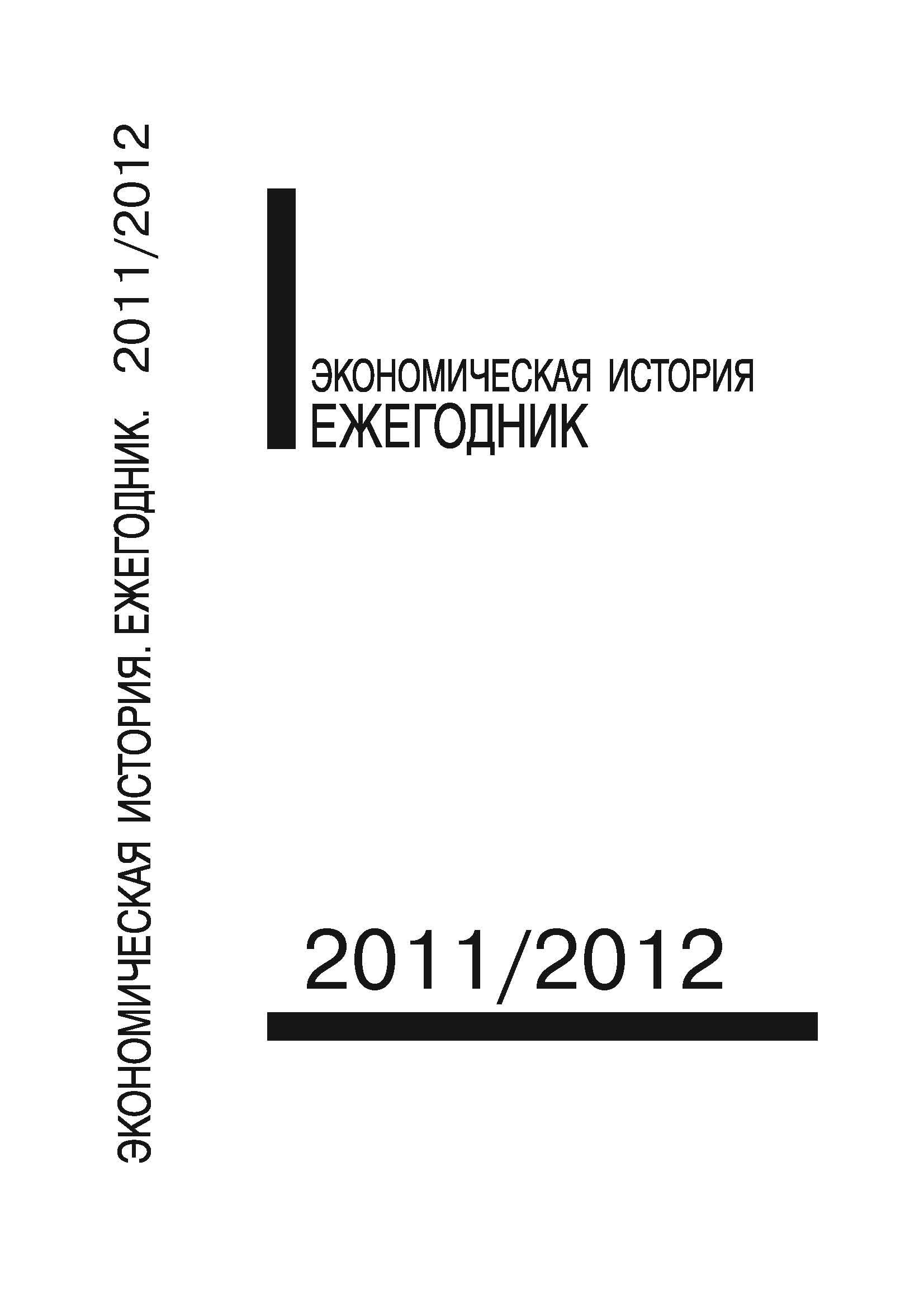 Экономическая история: Ежегодник. 2011/2012