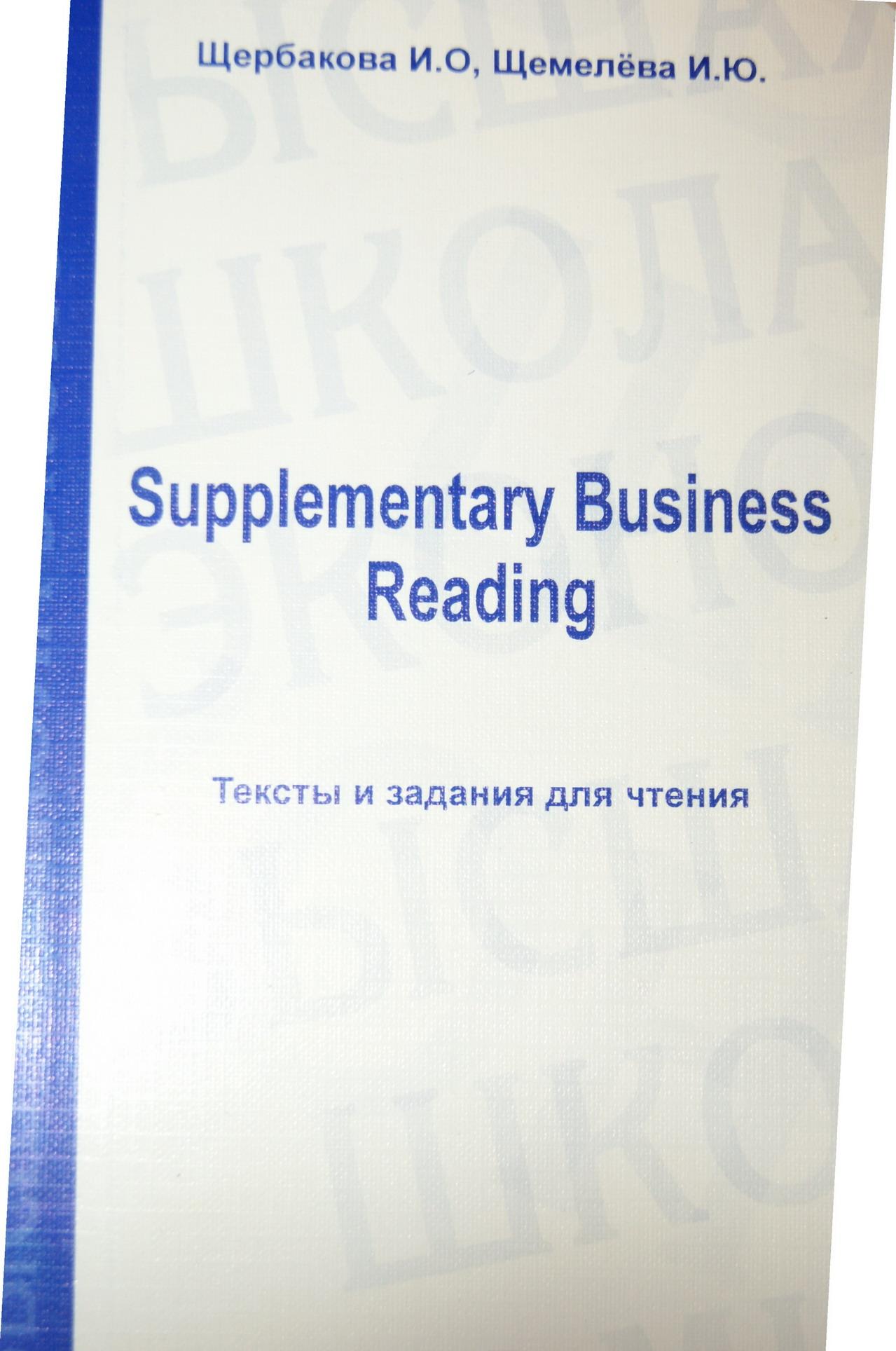 Supplementary Business Reading. Тексты и задания для чтения