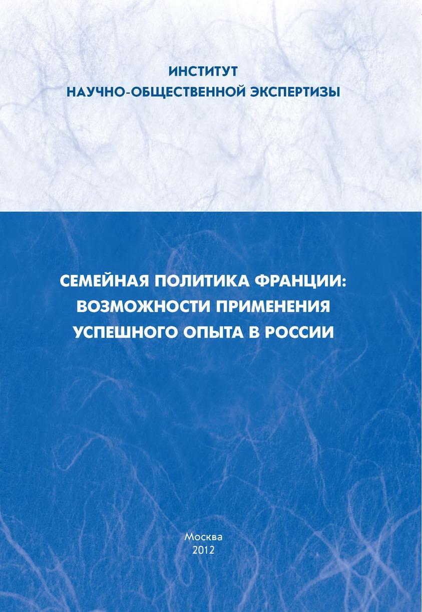 Семейная политика Франции: возможности применения успешного опыта в России