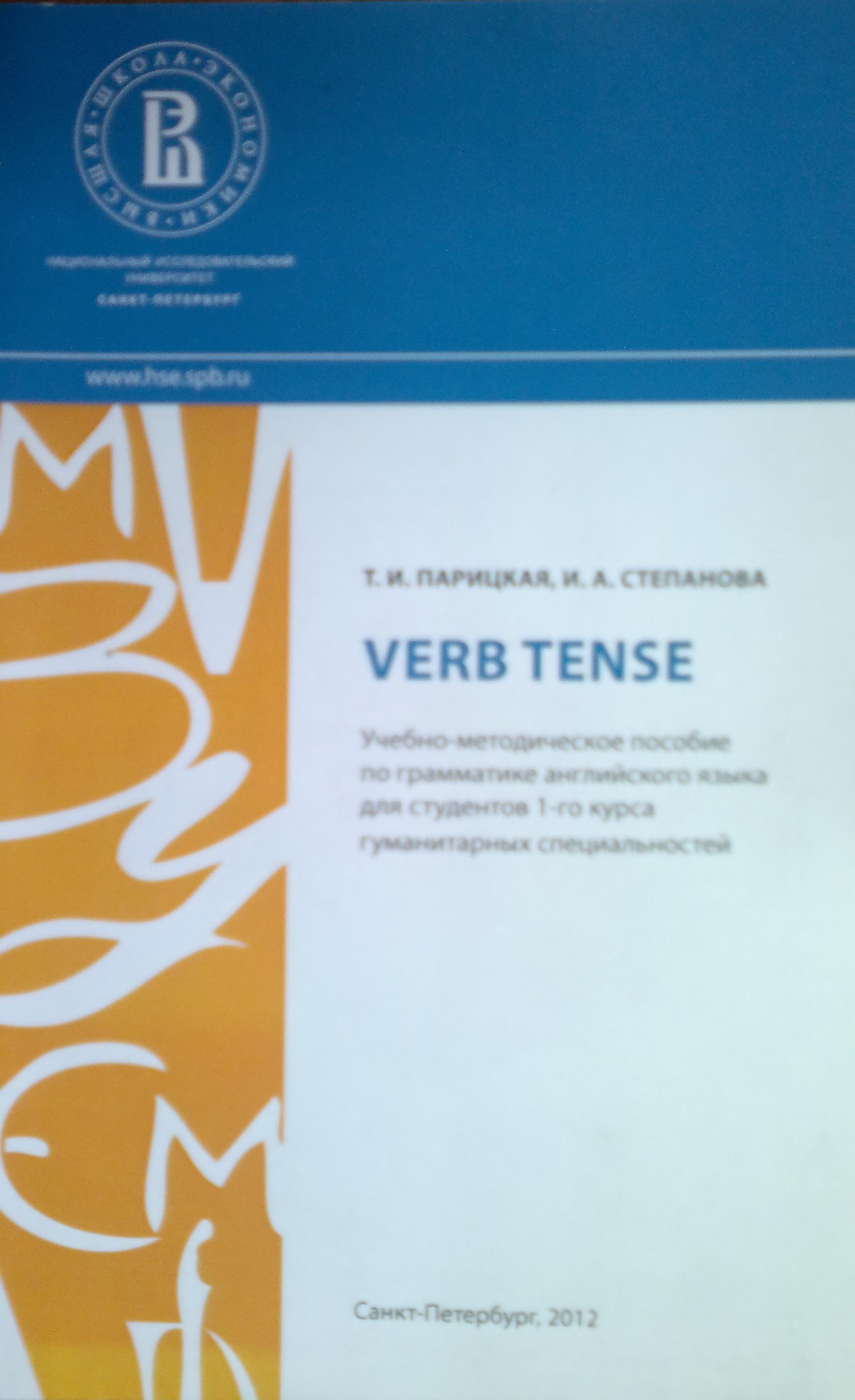 Verb Tense. Учебно-методическое пособие по грамматике английского языка для студентов 1 курса гуманитарных специальностей