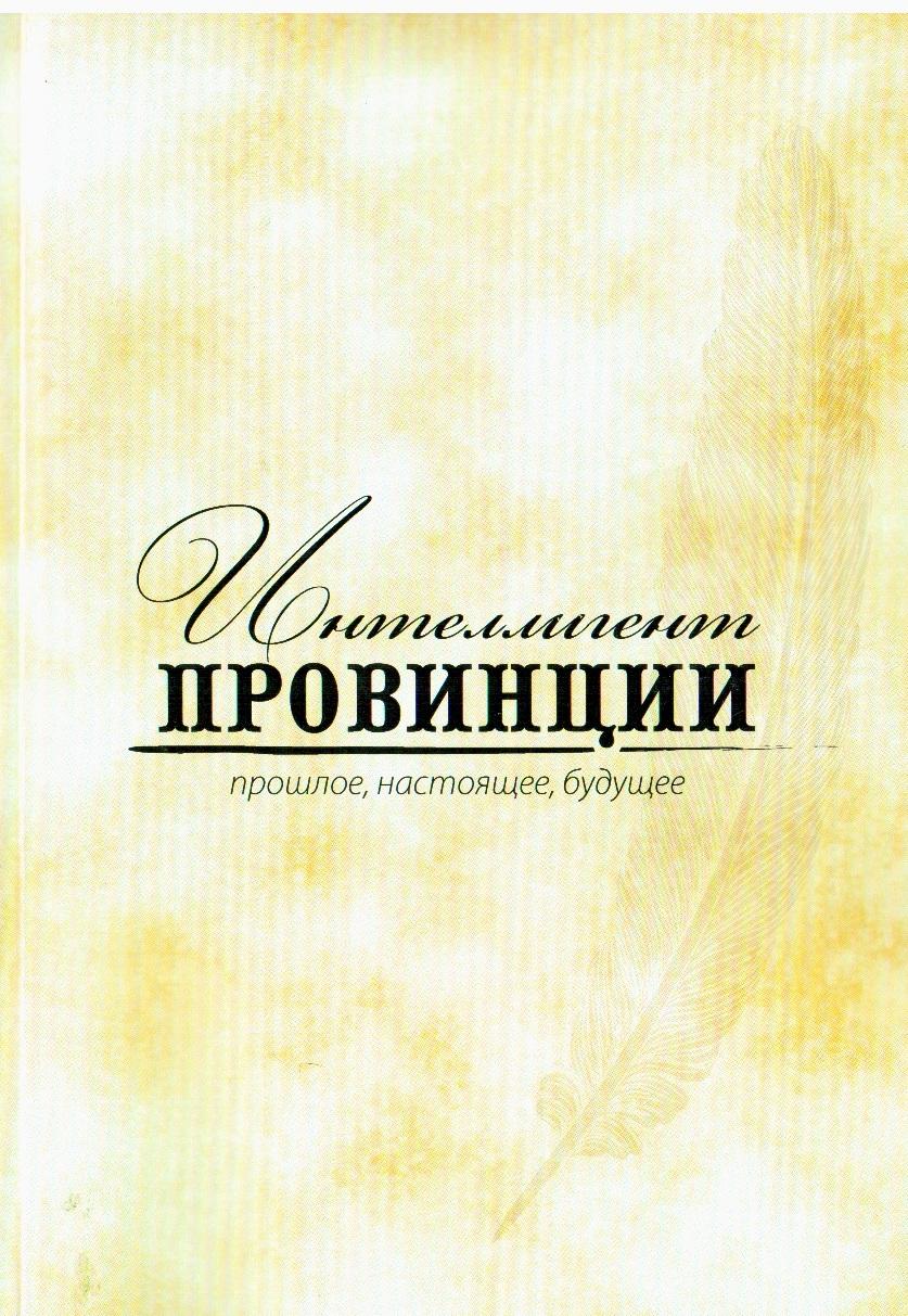 Интеллигент провинции: прошлое, настоящее, будущее : материалы Всерос. науч.-практ. конф.
