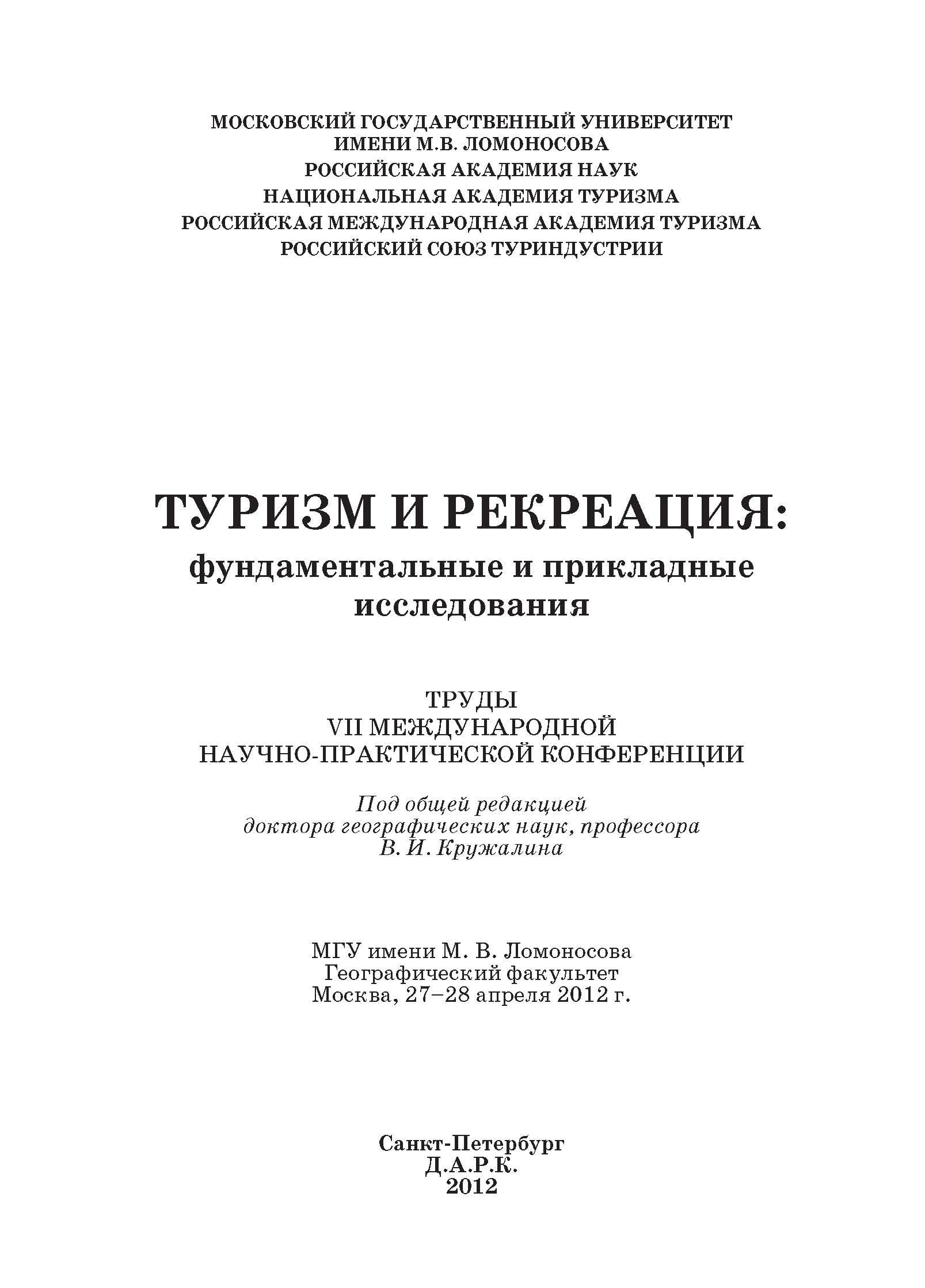 Современное состояние, проблемы и тенденции развития туризма в Нижегородской области