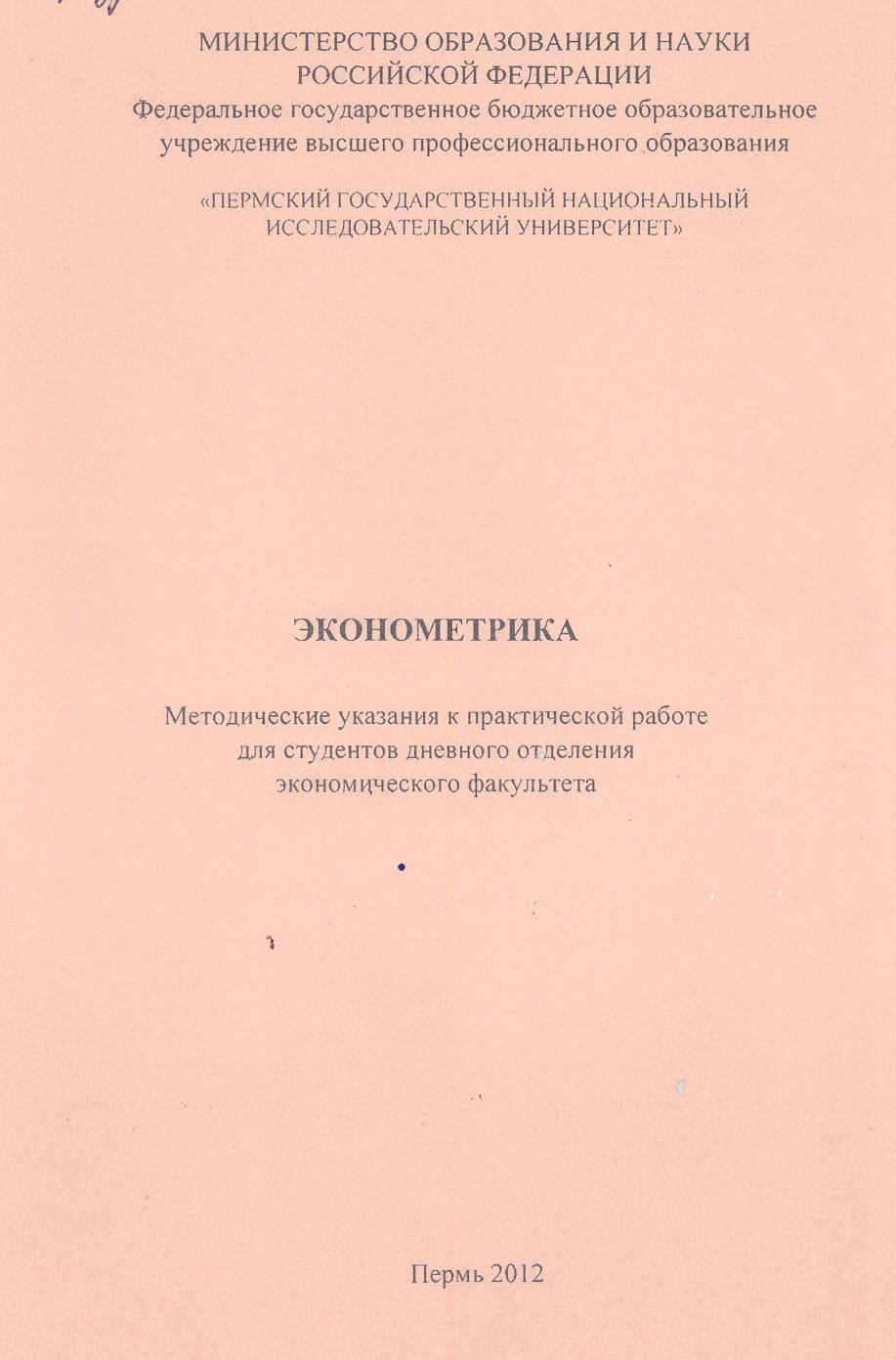 Эконометрика: методические указания к практической работе для студентов дневного отделения экономического факультета