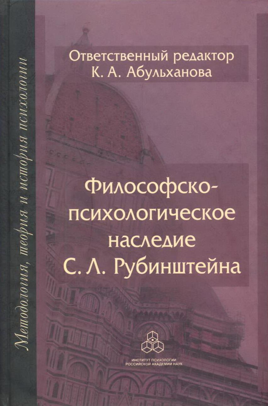 Философско-психологическое наследие С.Л. Рубинштейна