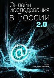 Онлайн исследования в России 2.0