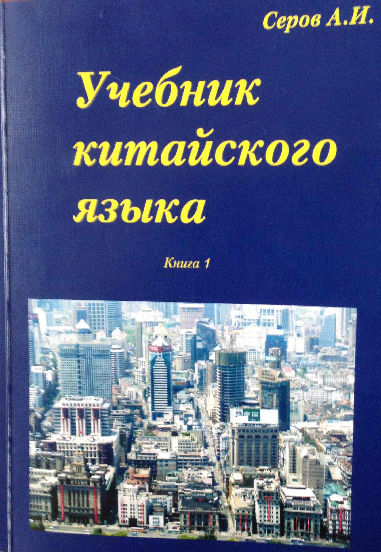 Учебник китайского языка (для студентов 3 года обучения), книга 1
