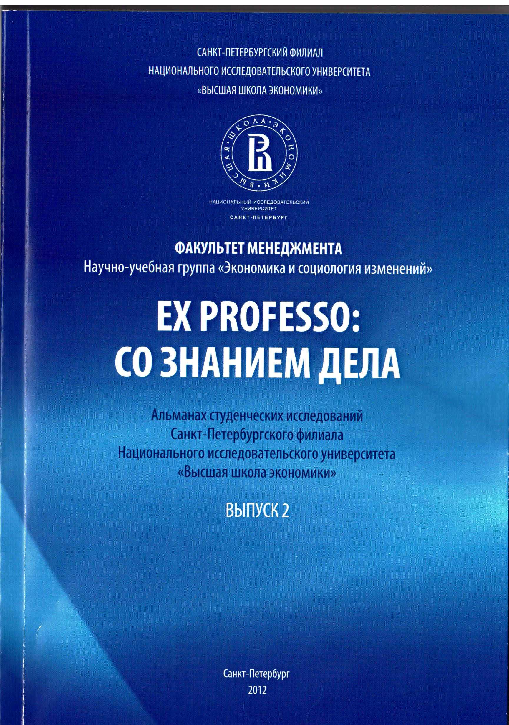 Ex Professo: Со знанием дела: альманах студенческих исследований Санкт-Петербургского филиала НИУ ВШЭ