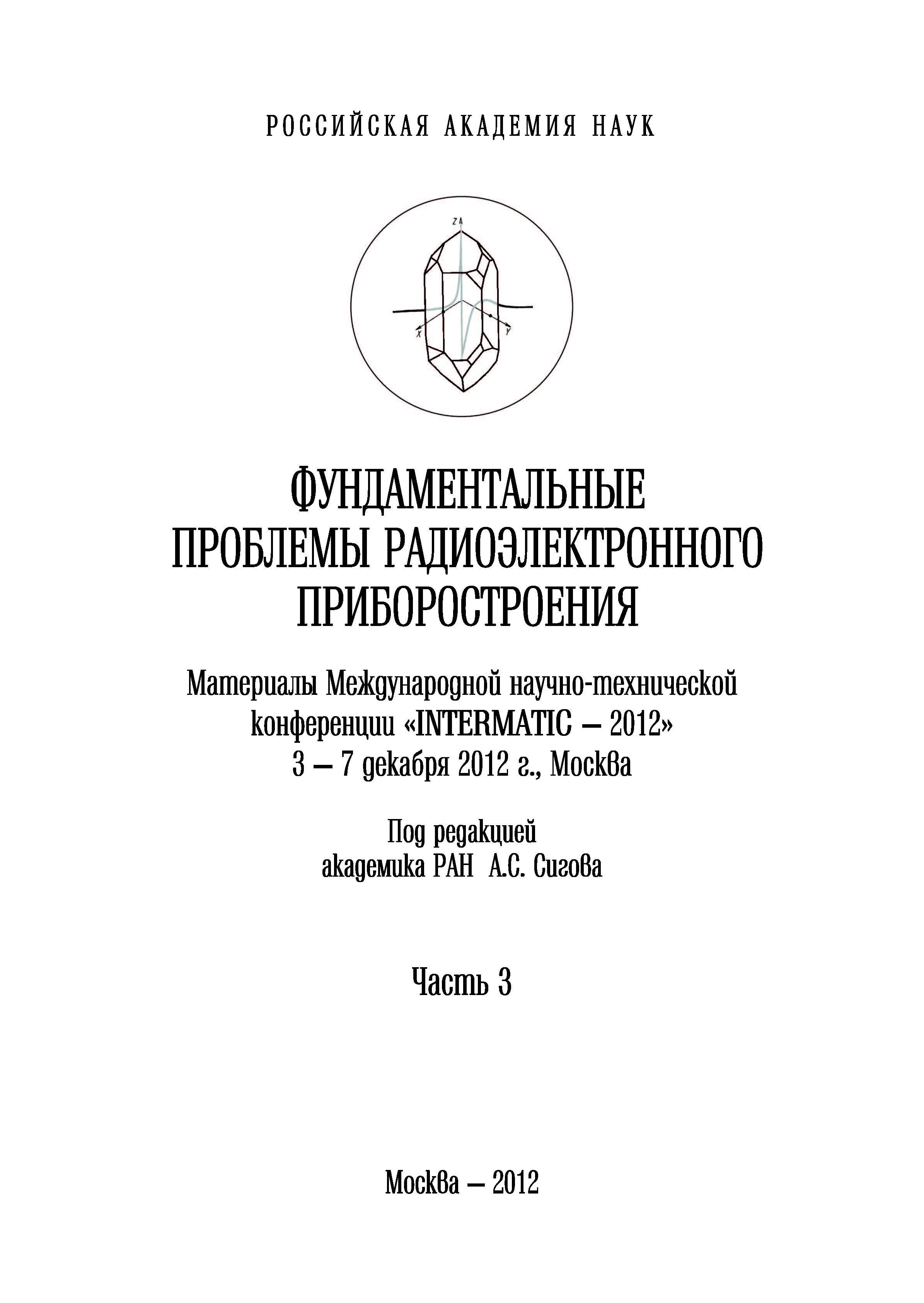 Проектирование и экспертиза технически целесообразных решений отражательных фотошаблонов для УФ - литографии