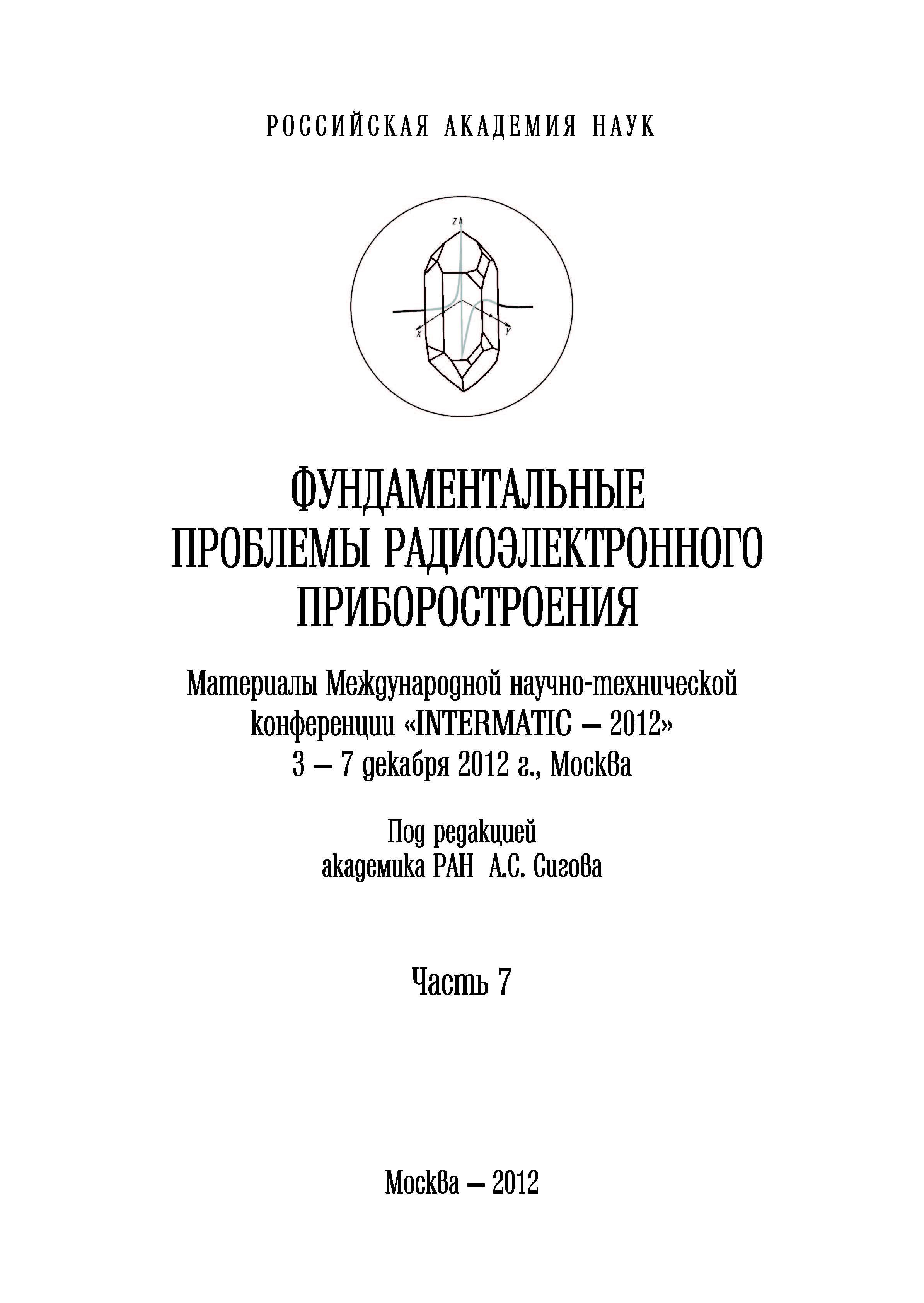 Обобщенный критерий оценки качества оборудования иммерсионной ультрафиолетовой литографии
