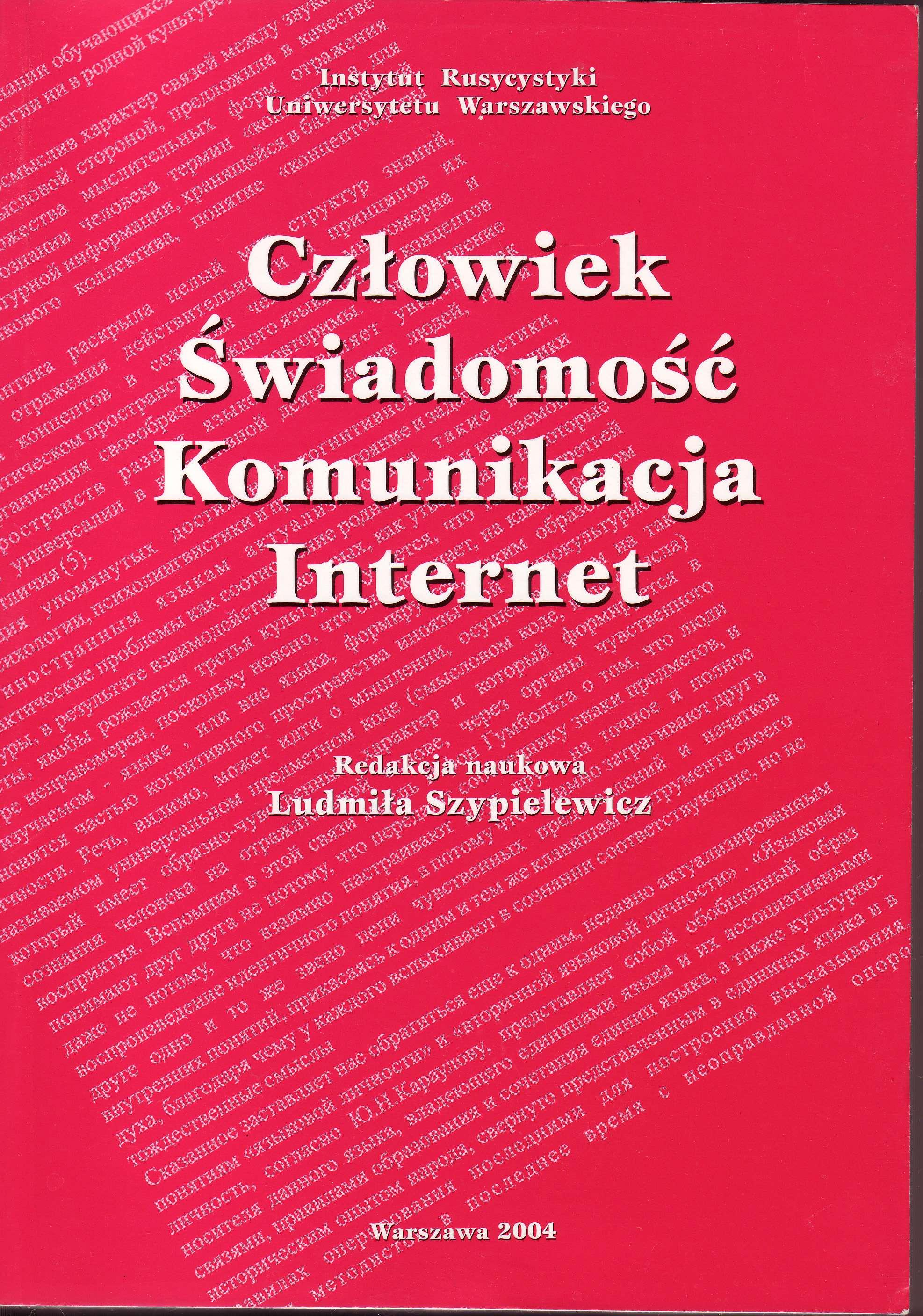 Человек. Сознание. Коммуникация. Интернет