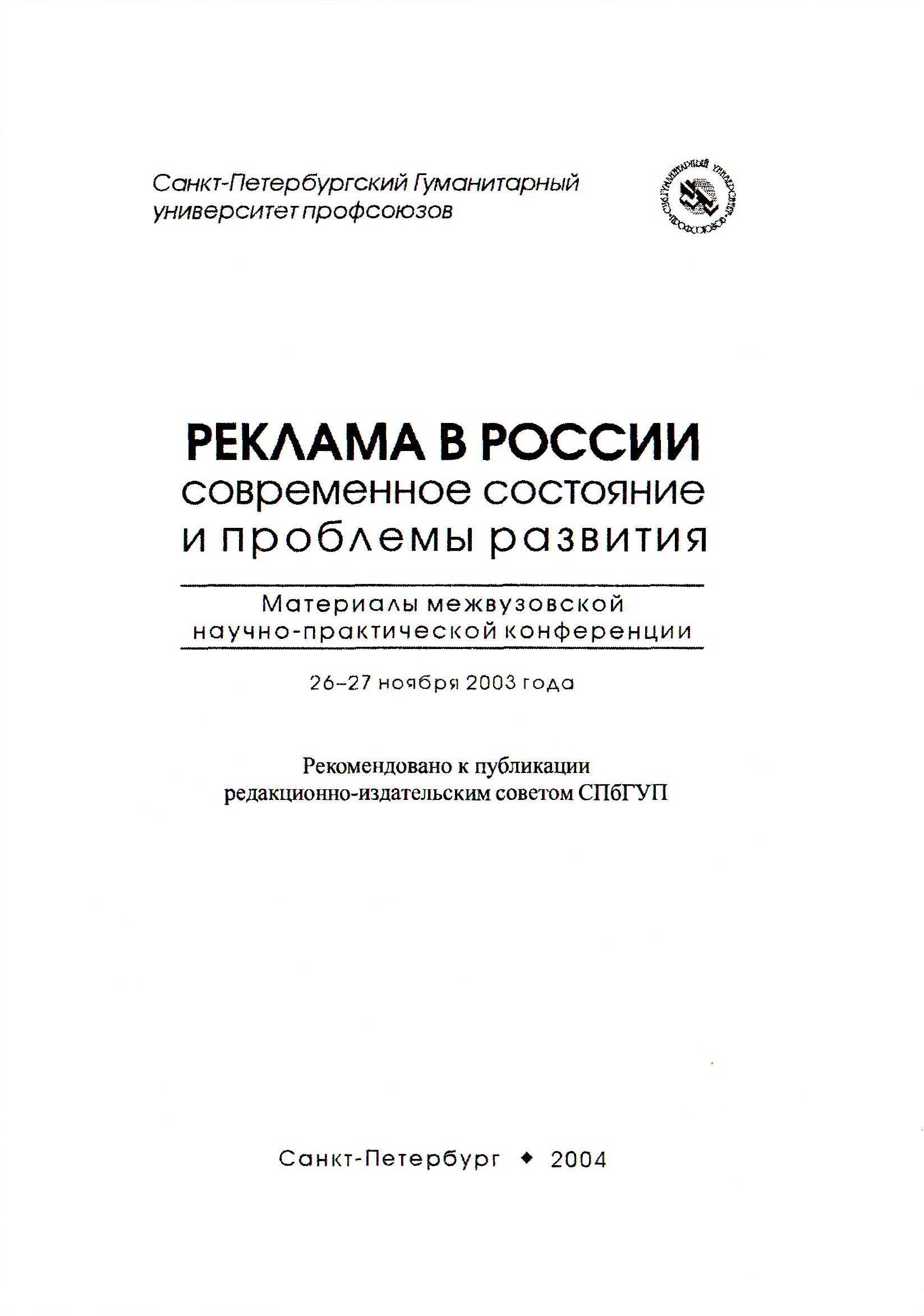 Преподавание PR в российских вузах: проблемы и перспективы
