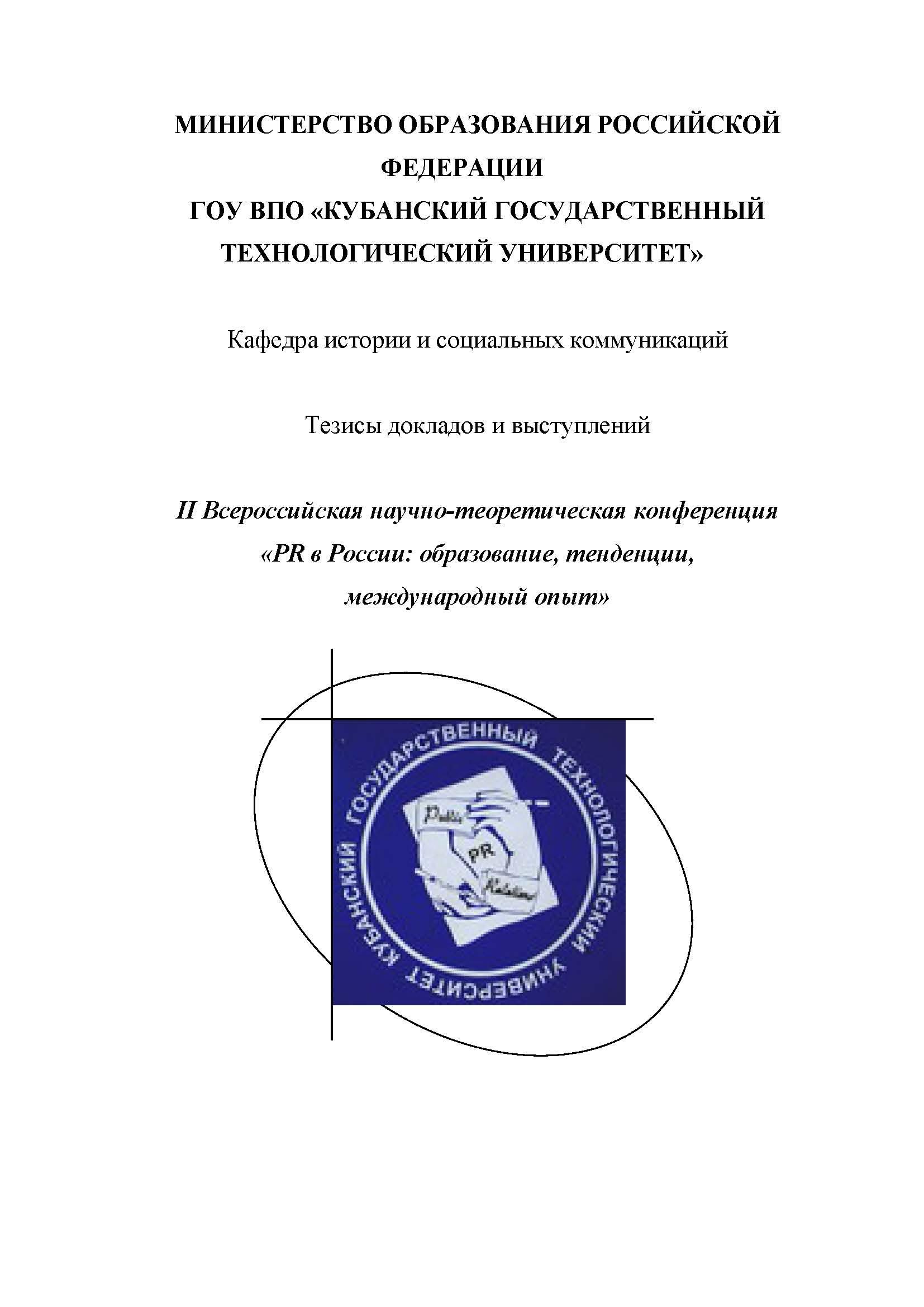 PR в России: образование, тенденции, международный опыт: тезисы докладов и выступлений II Всероссийской научно-практической конференции