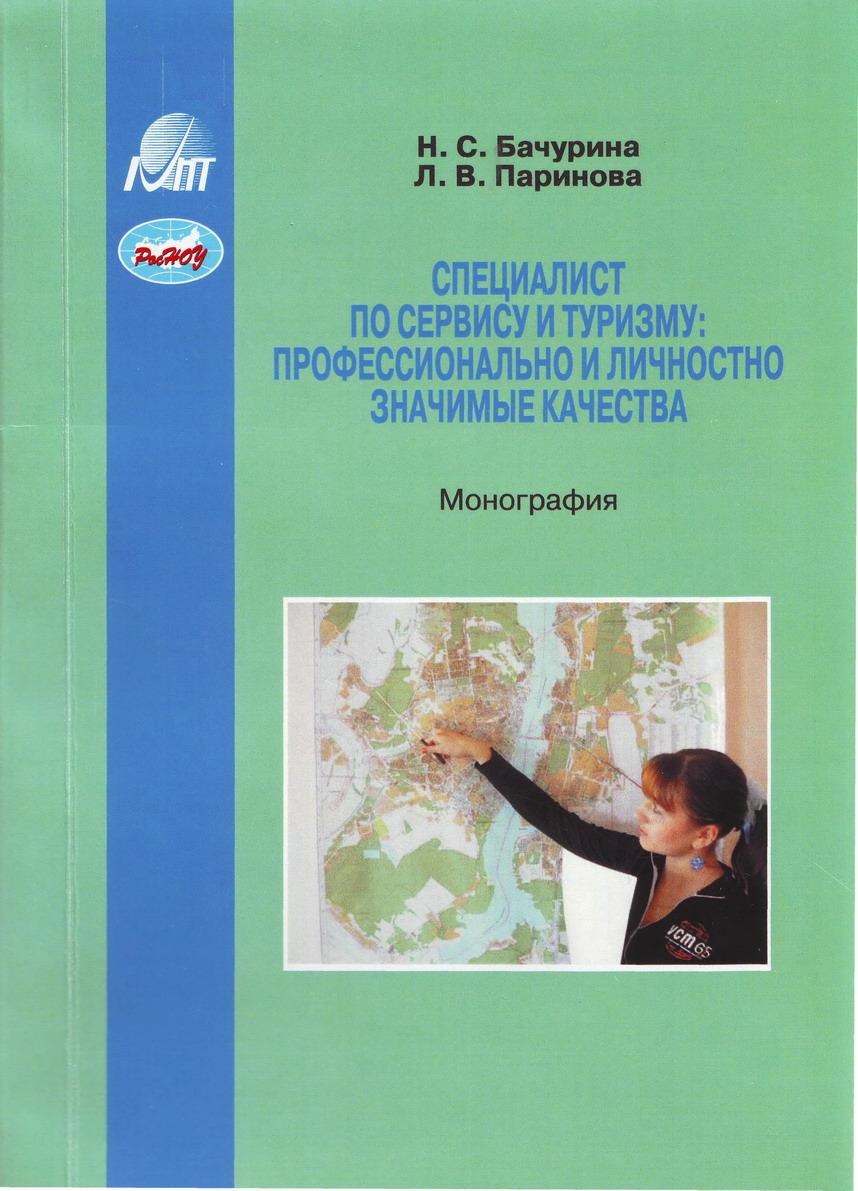 Специалист по сервису и туризму: профессионально и личностно значимые качества