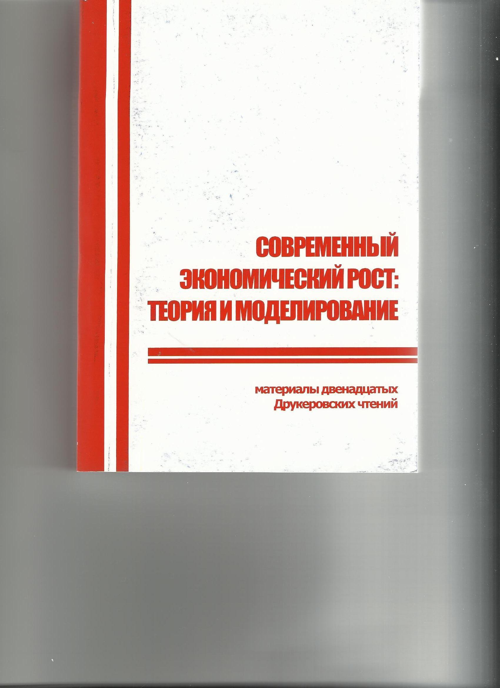 Статистическое исследование развития ИКТ на пути движения России к информационному обществу