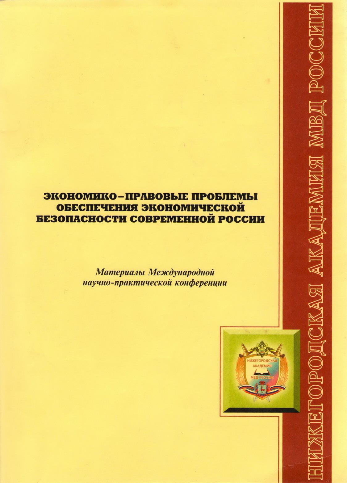 Роль таможенного регулирования в обеспечении экономической безопасности России