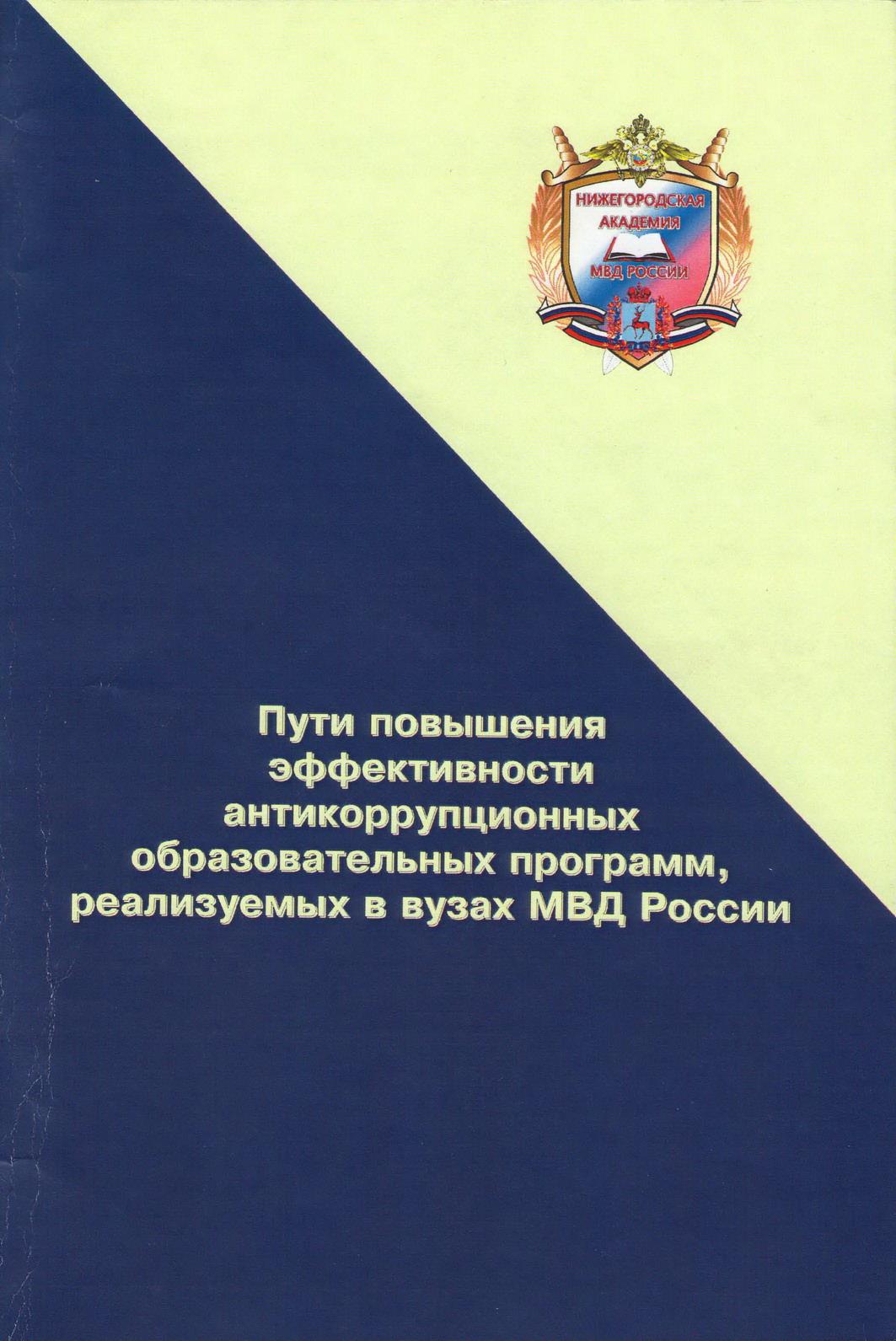 Методико-криминалистические аспекты практической направленности обучения противодействию коррупции и легализации преступных доходов