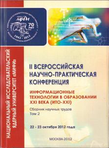 Новые пособия для подготовки к ЕГЭ и ГИА по информатике и их использование при повышении квалификации учителей