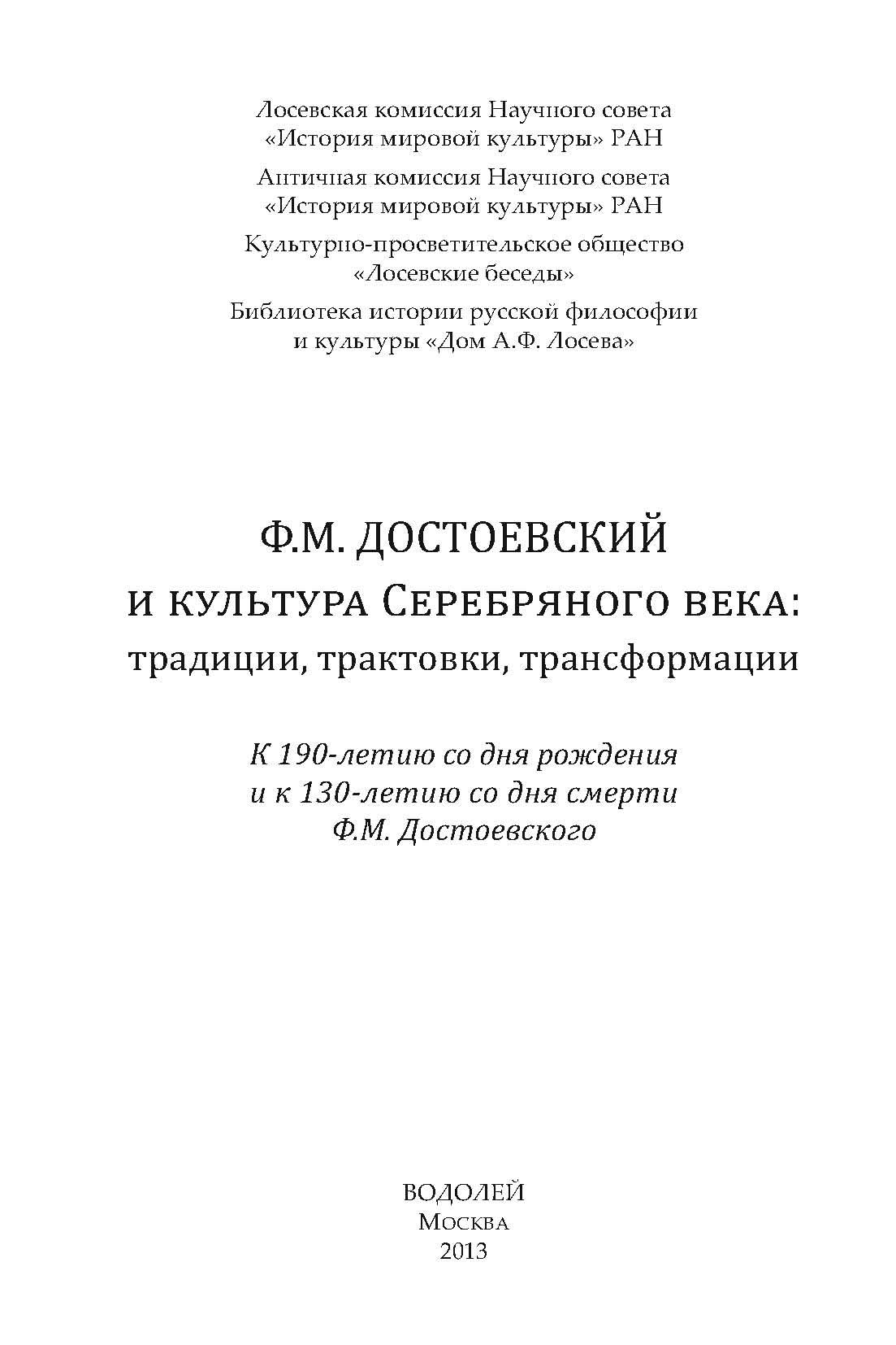 Демонология Вяч. Иванова в книге «Достоевский»