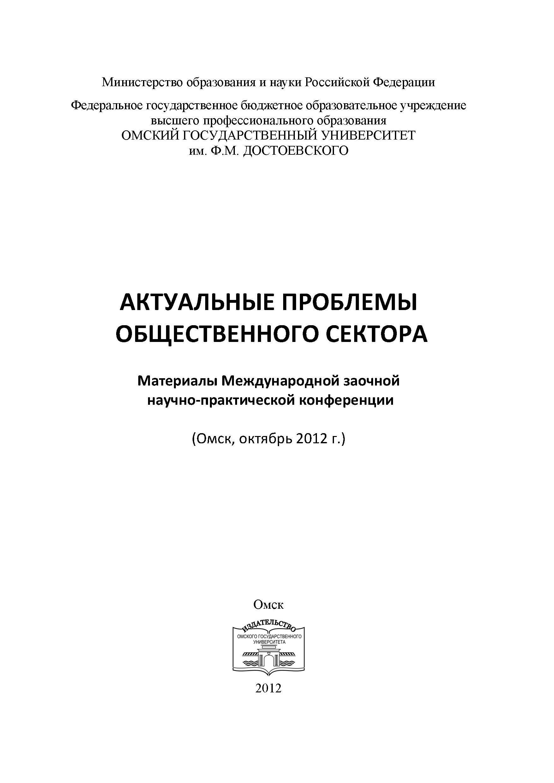 Актуальные проблемы общественного сектора. Материалы Международной заочной научно‐практической конференции