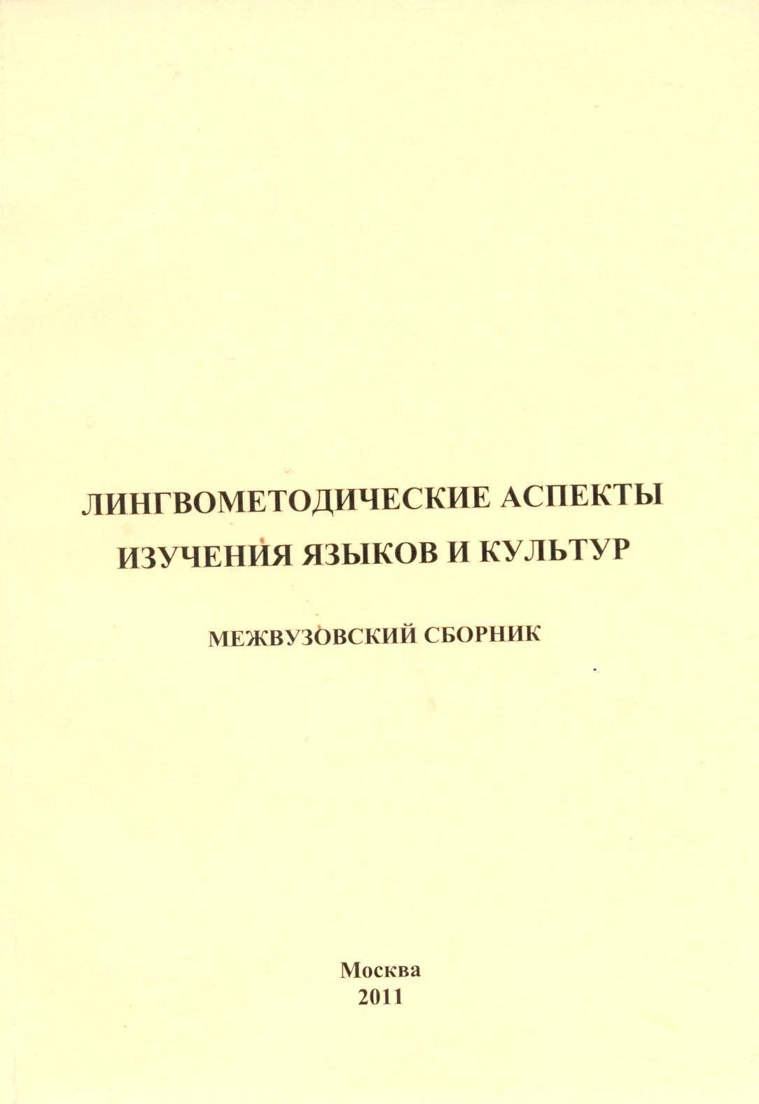 Лингвометодические аспекты изучения языков и культур. Межвузовский сборник