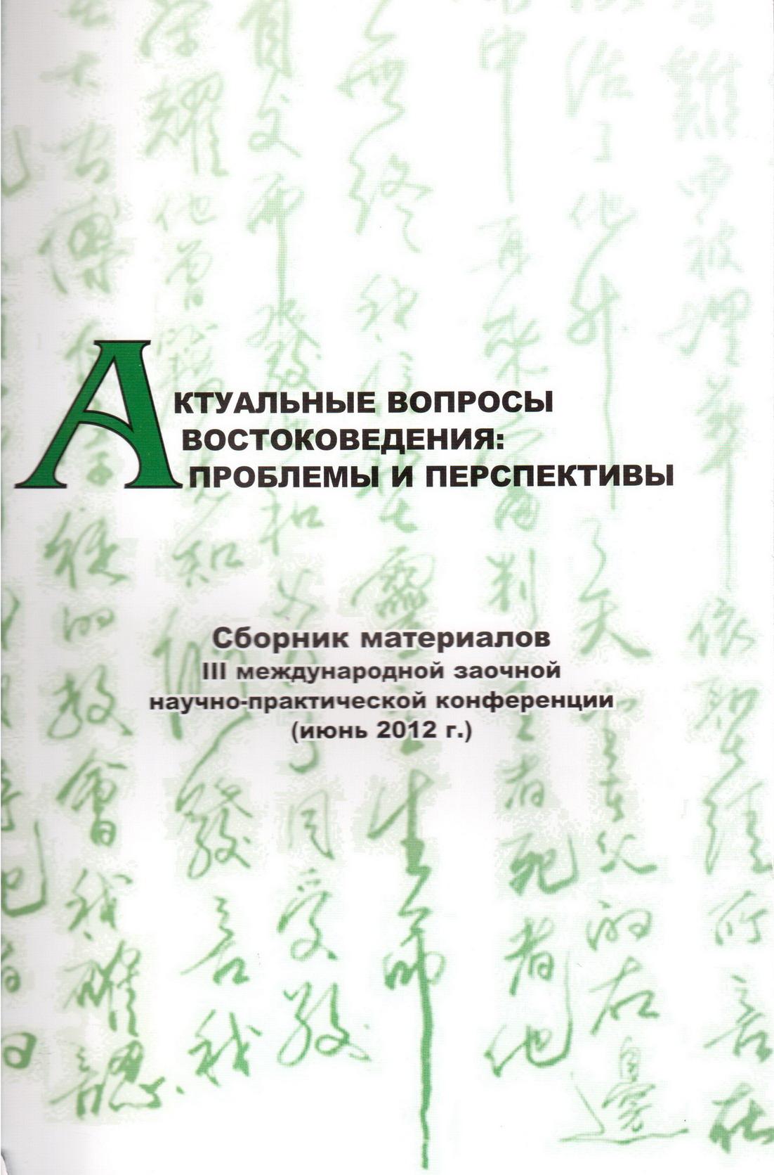 Корейская составляющая в политике Коминтерна и внешней политике Союза ССР (1920 – 1930)