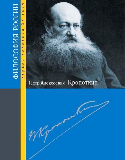 Идеи Кропоткина и международное анархистское движение в 1920-1930-х гг.