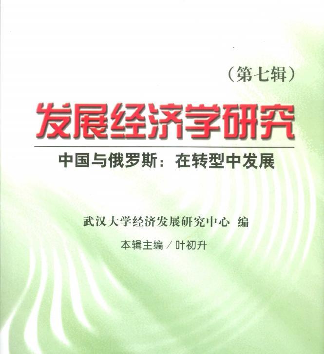 Сборник исследований экономического развития. Китай и Россия: развитие и трансформации.