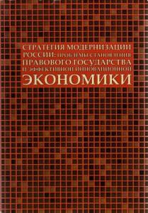 Свет и тени концепций долгосрочного социально-экономического развития России