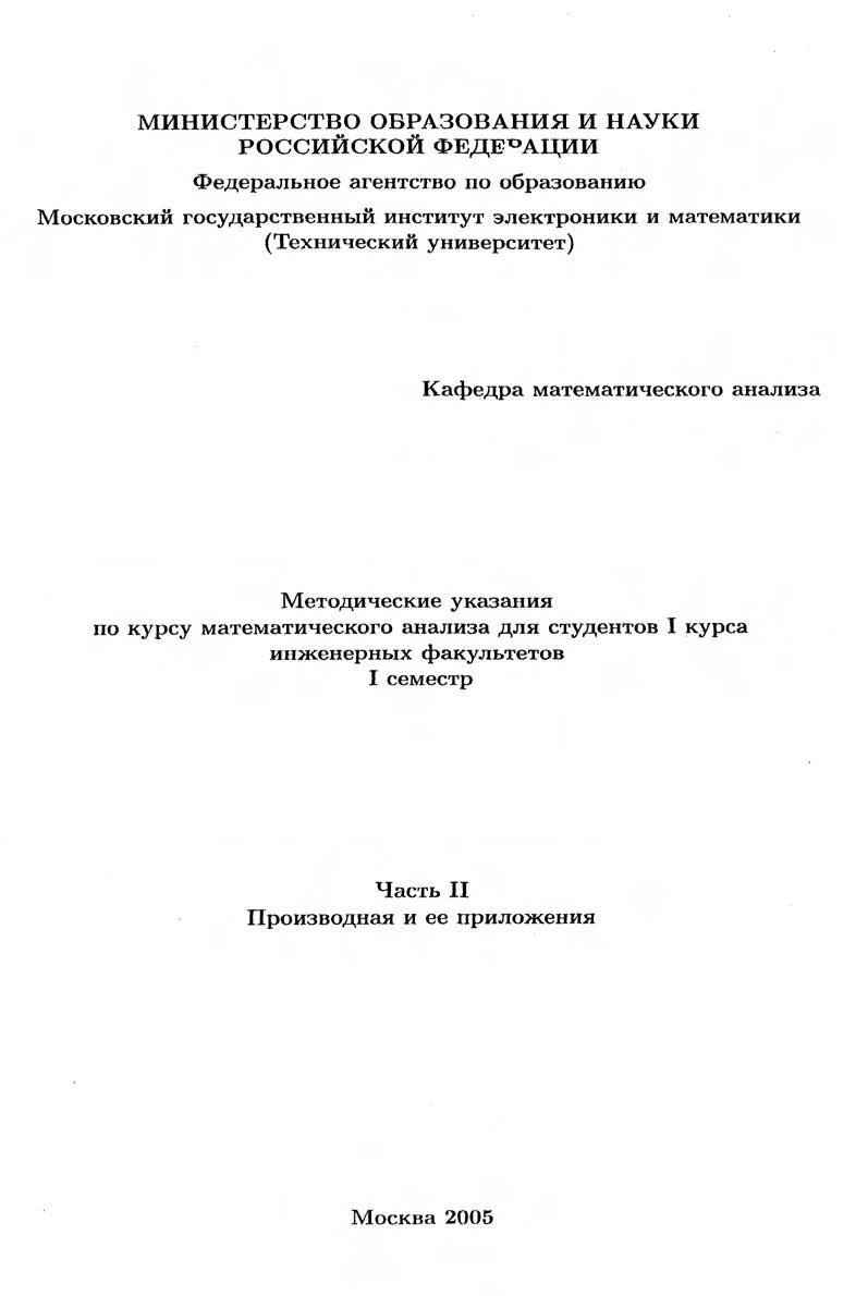Методические указания по курсу математического анализа для студентов 1 курса инженерных факультетов. 1 семестр