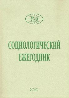 Социологический ежегодник 2010