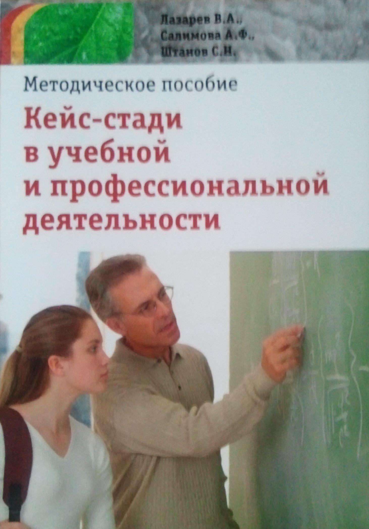 Кейс-стади в учебной и профессиональной деятельности