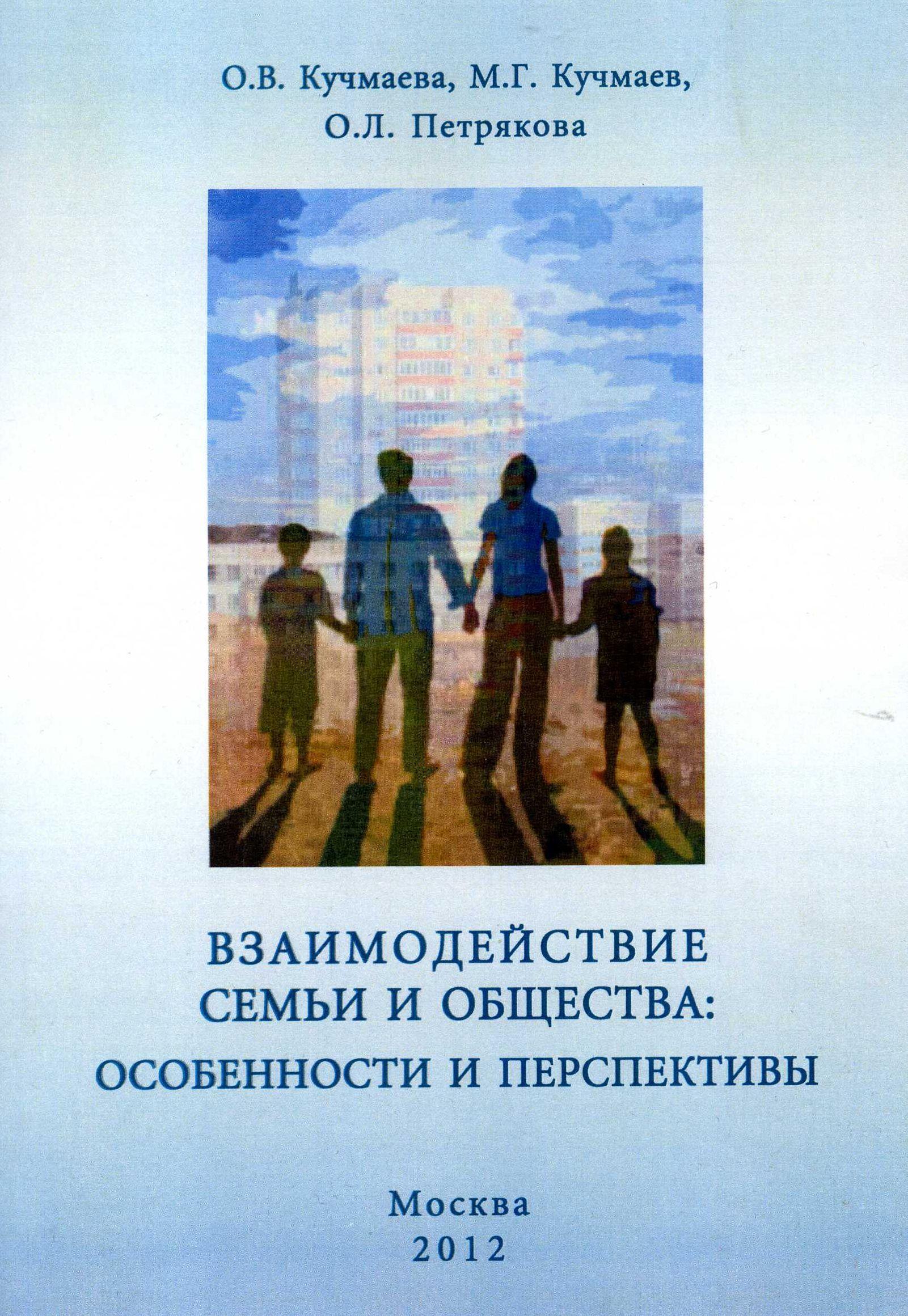 Направления взаимодействия семьи с современными институтами государства и общества