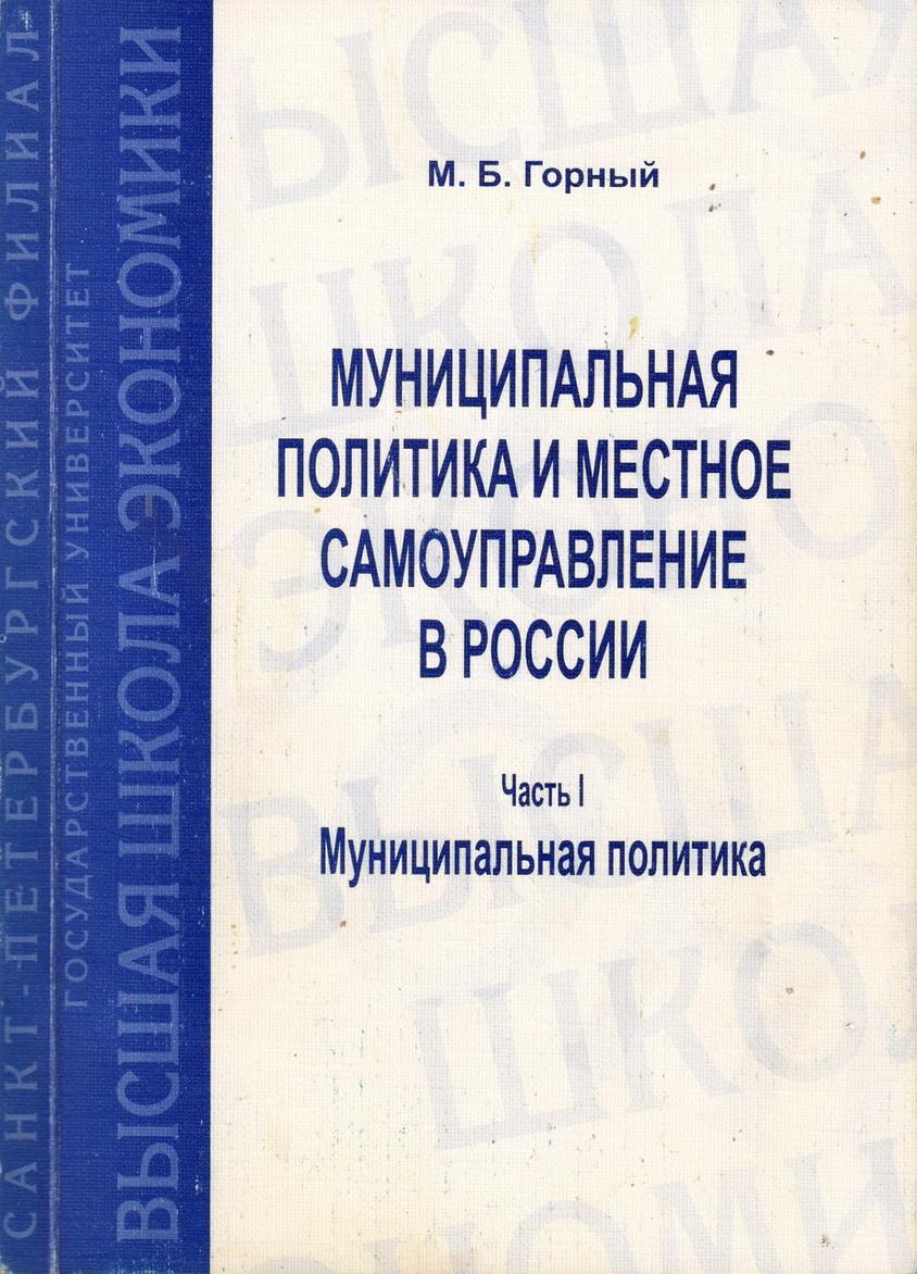 Муниципальная политика и местное самоуправление в России