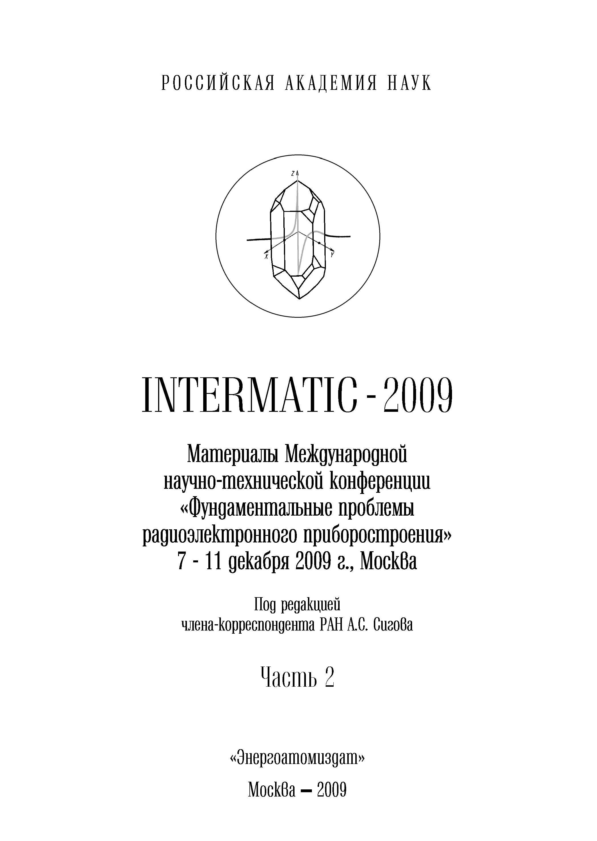 INTERMATIC - 2009. Материалы Международной научно-технической конференции «Фундаментальные проблемы радиоэлектронного приборостроения», 7 - 11 декабря 2009 г., Москва