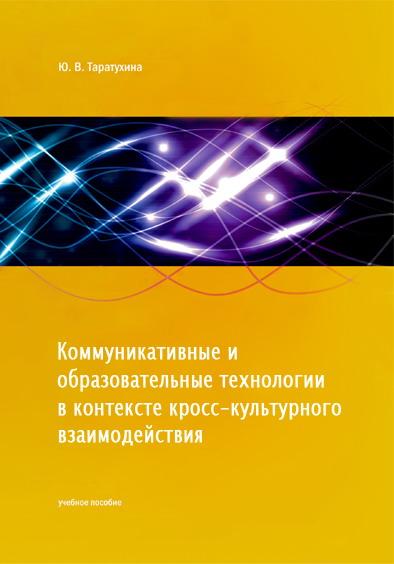 Коммуникативные и образовательные технологии в контексте кросс-культурного взаимодействия