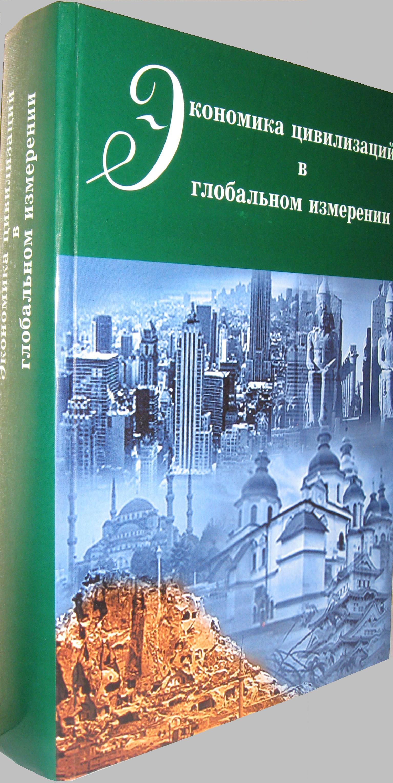 Экономика цивилизаций в глобальном измерении