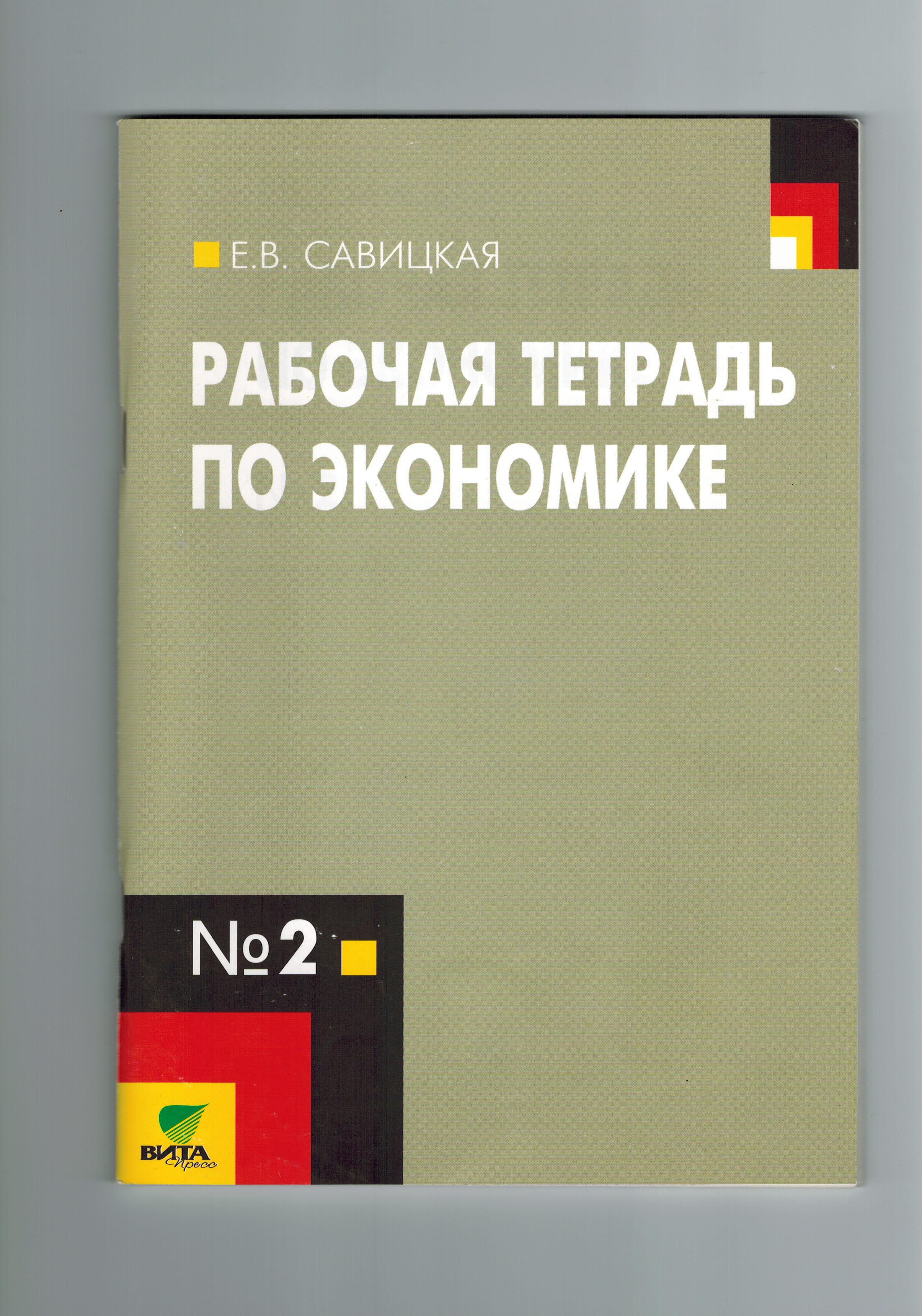 Рабочая тетрадь по экономике №2: Для 10-11 классов общеобразоват. учрежд.