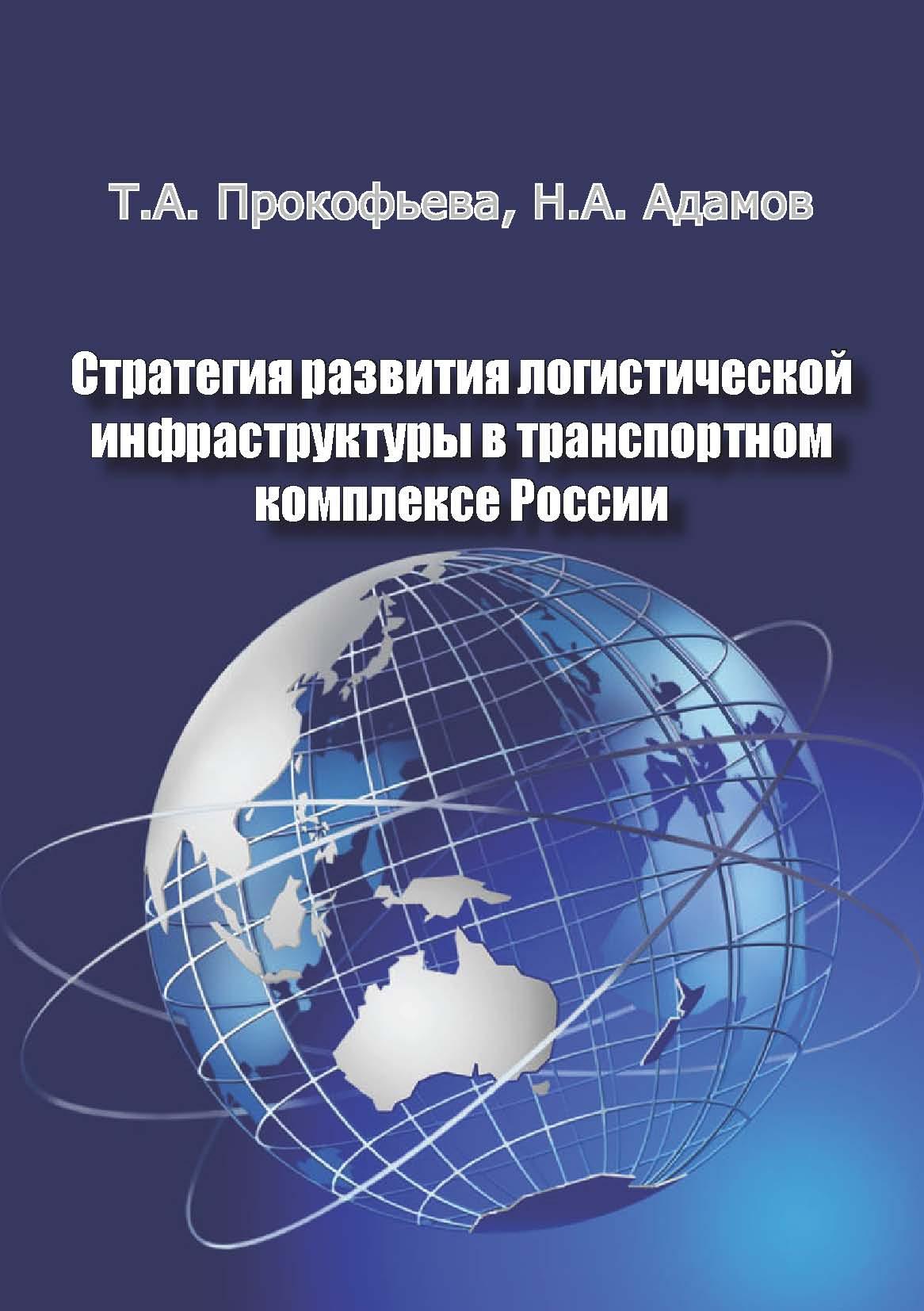 Стратегия развития логистической инфраструктуры в транспортном комплексе России