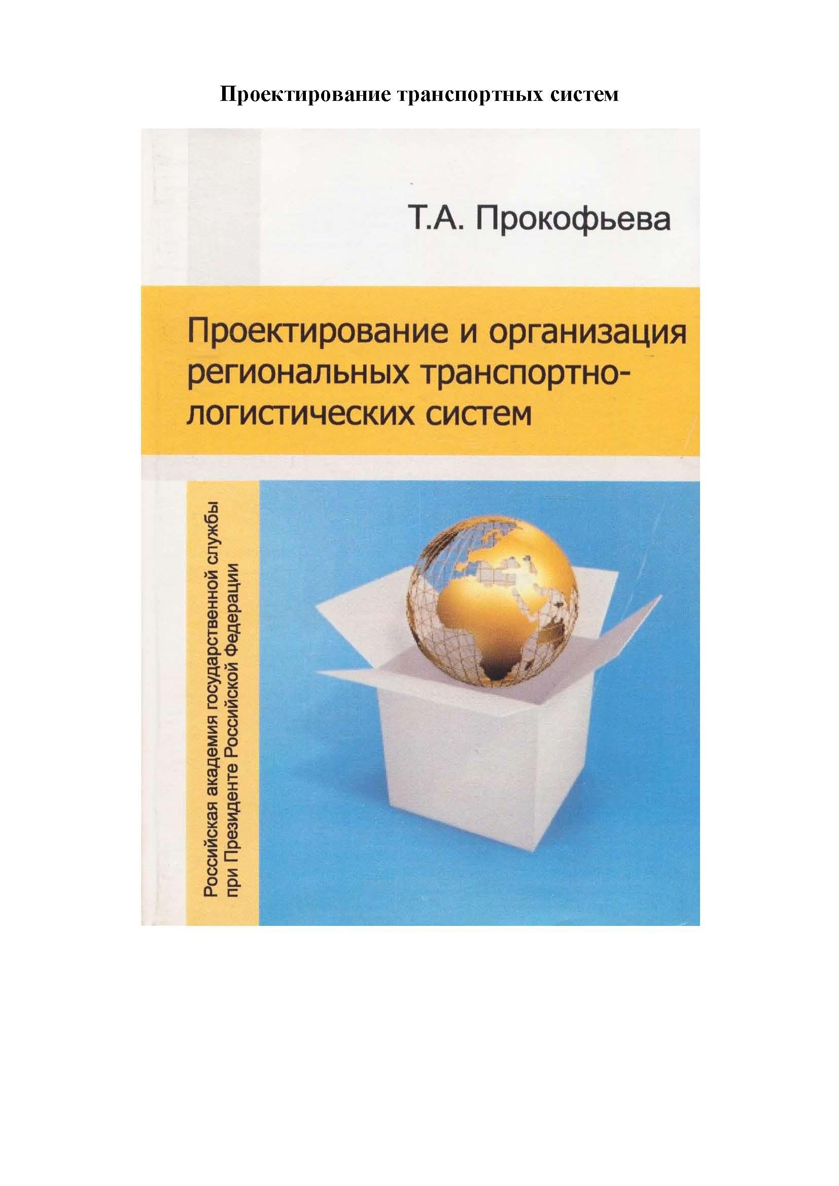 Проектирование и организация региональных транспортно-логистических систем