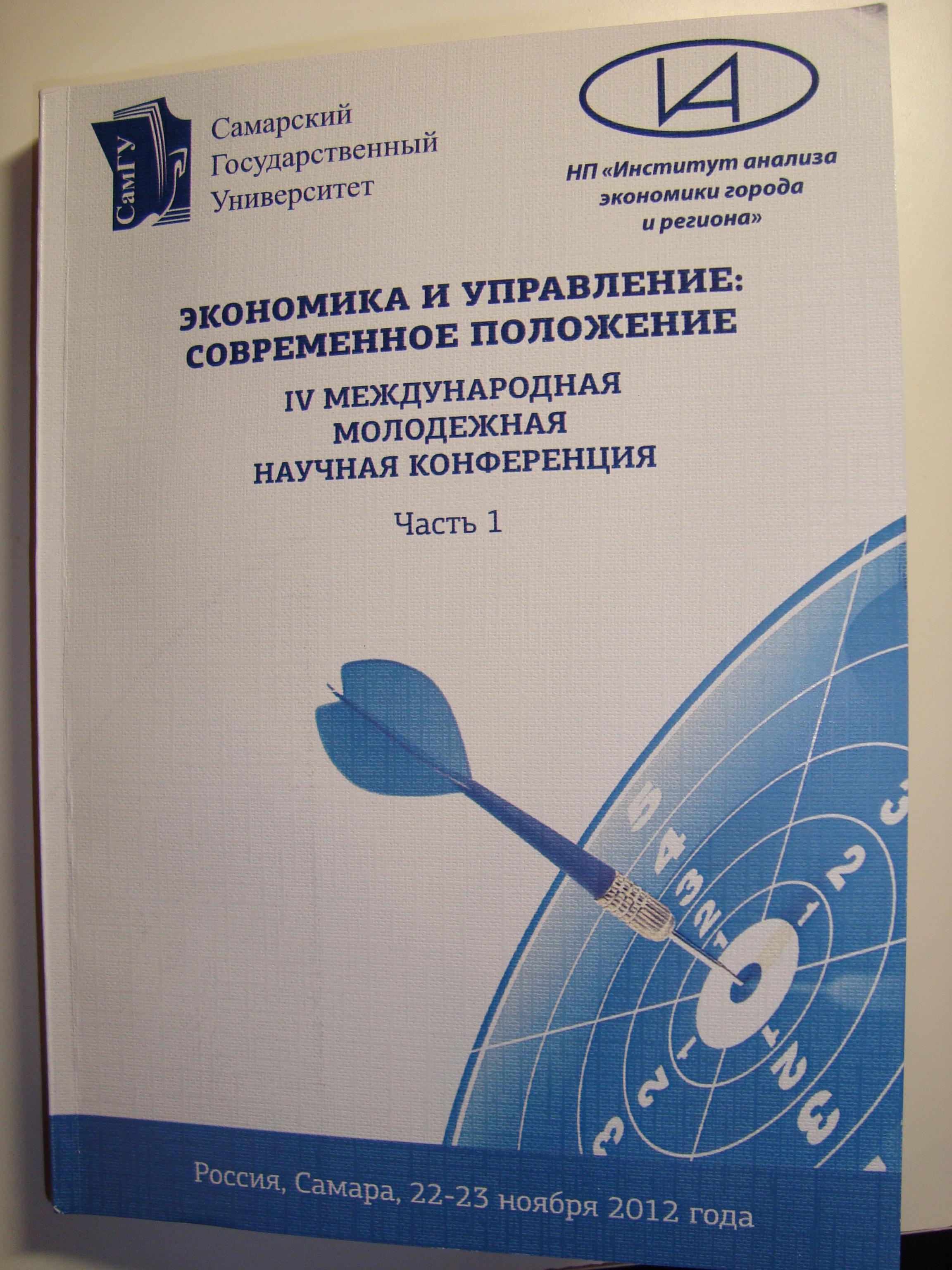 Экономика и управление:современное положение: материалы и доклады IV международной молодежной научной конференции, Самара, 22-23 ноября 2012 г. В 2 ч.