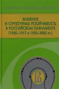 Влияние и структурная устойчивость в российском парламенте (1905-1917 и 1993-2005 гг.)