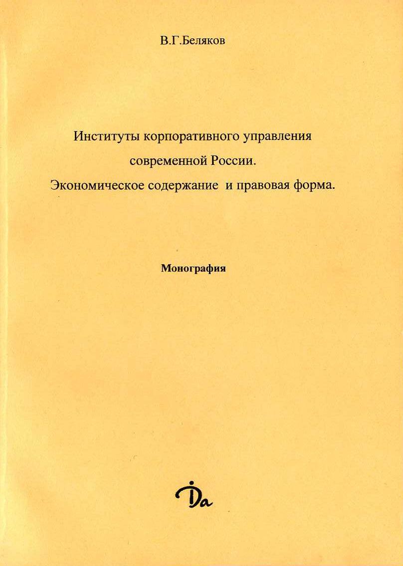Институты корпоративного управления современной России. Экономическое содержание и правовая форма