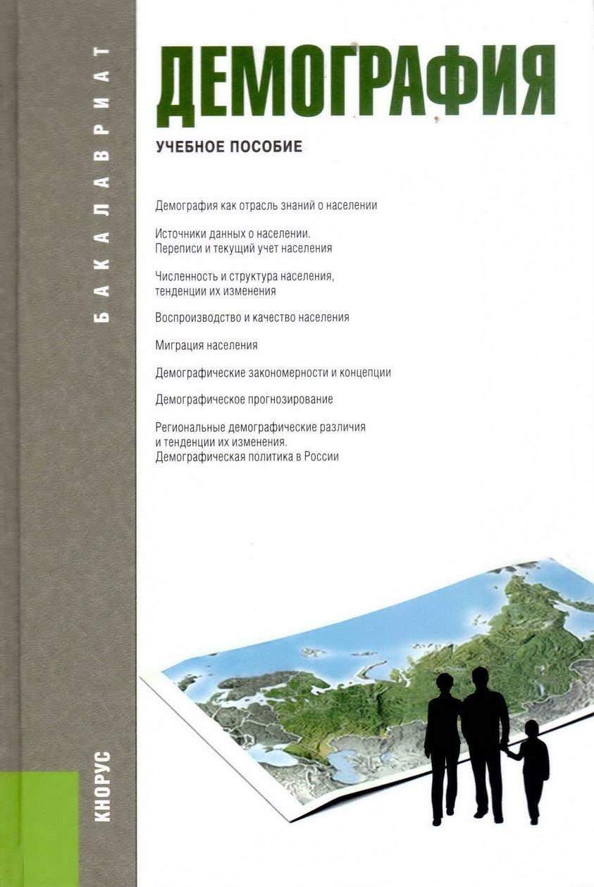 Демографическая политика современной России