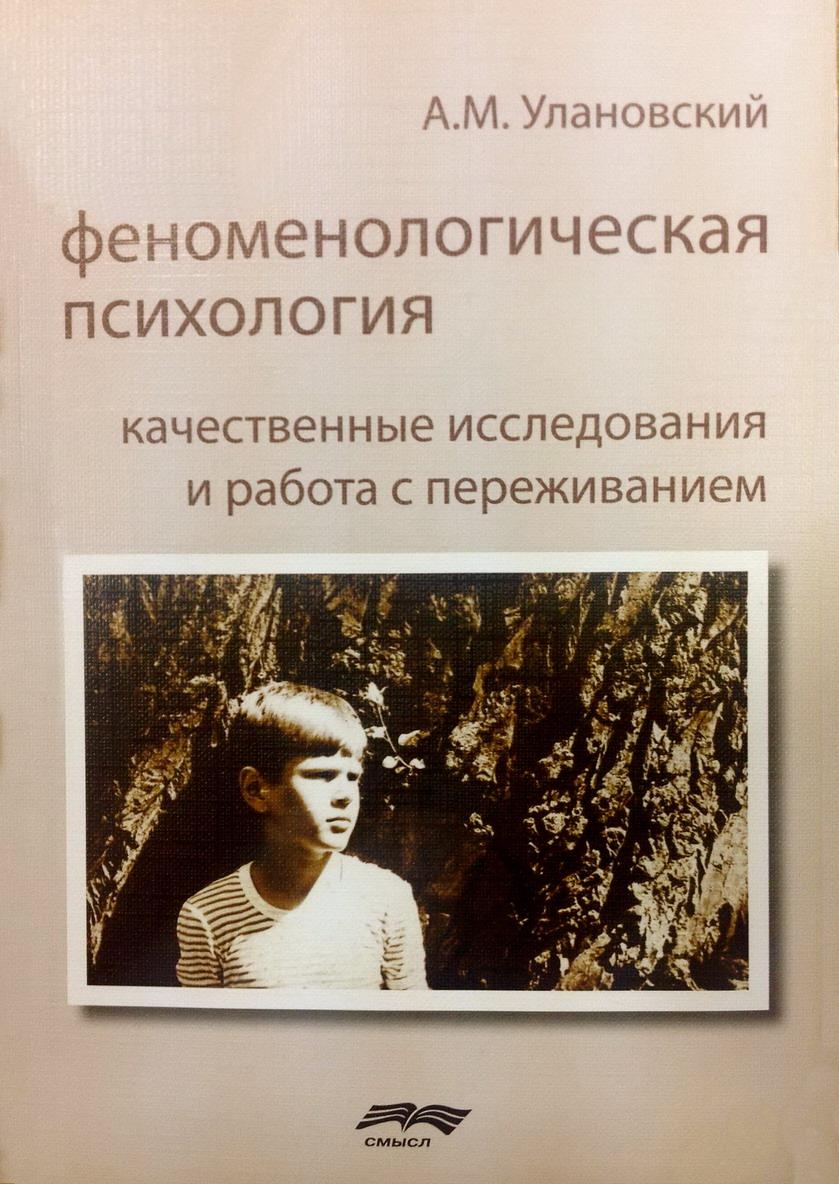 Феноменологическая психология: качественные исследования и работа с переживанием