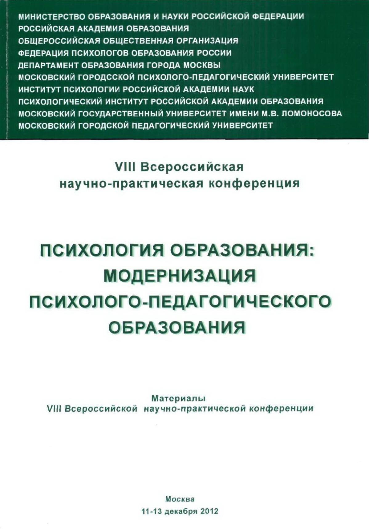 Психология образования: Модернизация психолого-педагогического образования. Материалы VIII Всероссийской научно-практической конференции