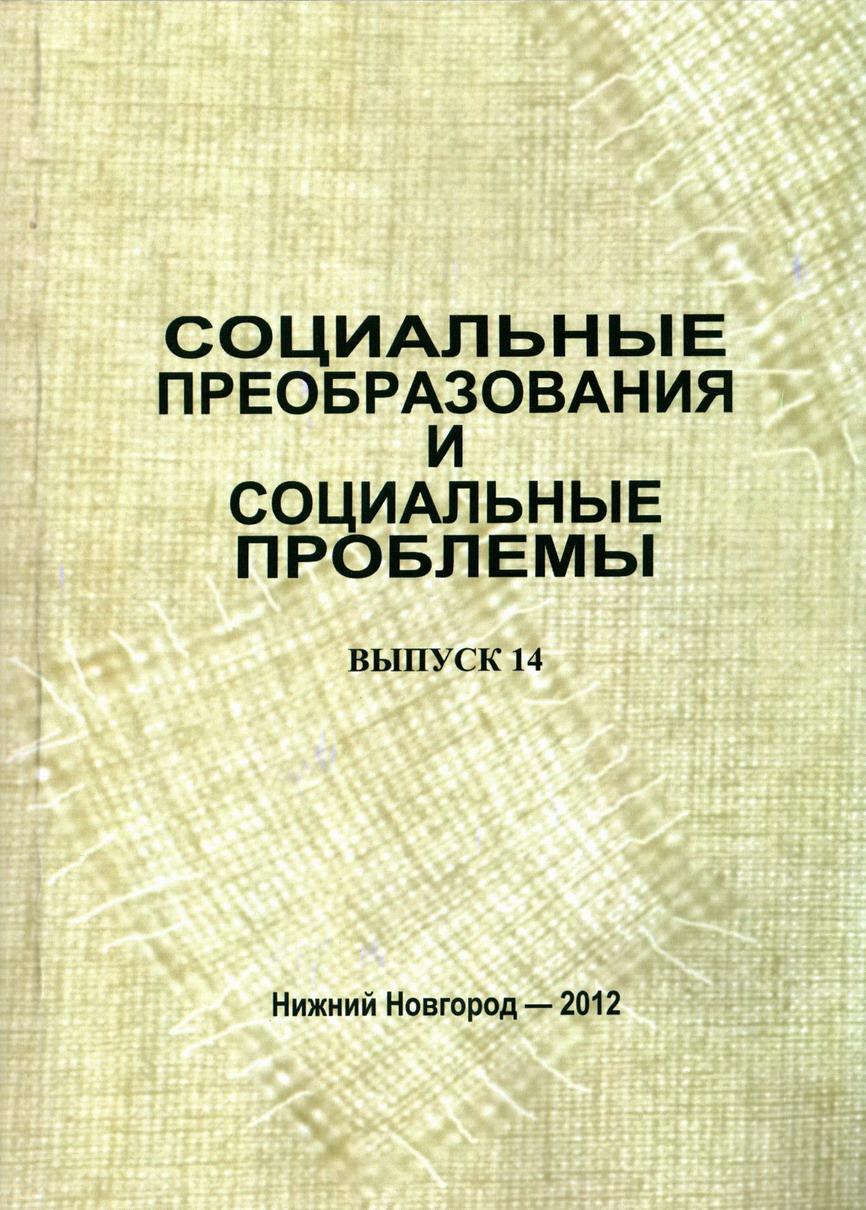 Российская социология в поисках новой концепции